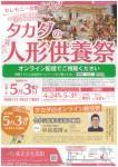 人形供養祭・オンライン終活塾